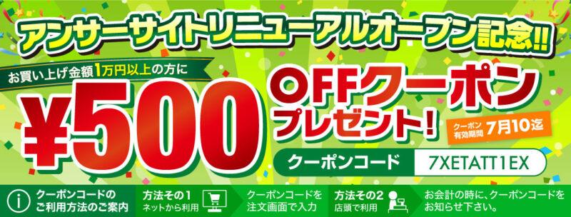 アンサーリニューアルオープン記念 500円クーポンプレゼント